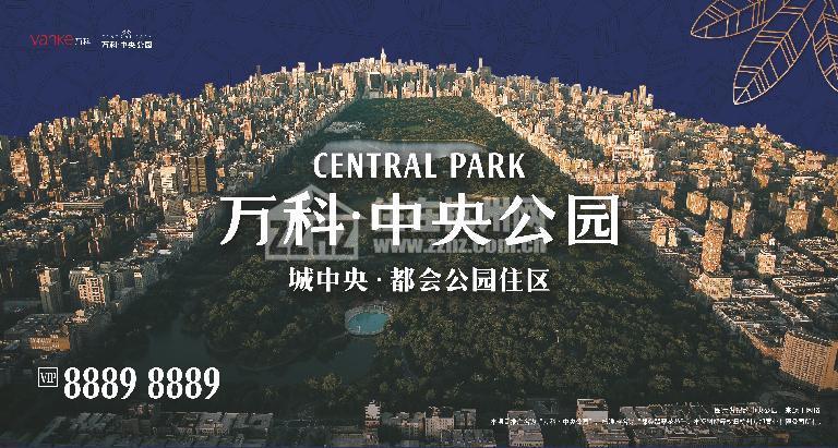 万科·中央公园
