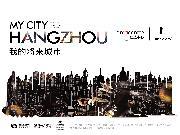 (12)信达中心杭州壹号院